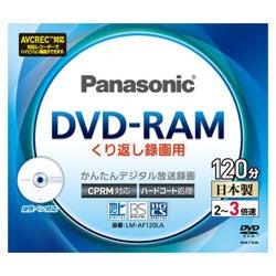 パナソニック LM-AF120LA 録画用 DVD-RAM 4.7GB 繰り返し録画 3倍速 1枚