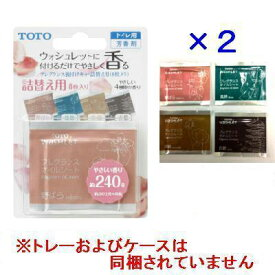 TOTO TCA239 フレグランス後付キット 詰替え用 8枚入