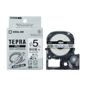 テプラ PRO用テープカートリッジ 熱収縮チューブ 白 SU5S [黒文字 5mm×2.5m]