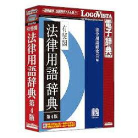 LOGOVISTA 有斐閣法律用語辞典 第4版