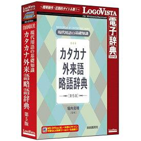 LOGOVISTA 現代用語の基礎知識 カタカナ外来語略語辞典 第5版