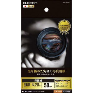 エレコム EJK-RCH50 印画紙 特厚 はがきサイズ 50枚