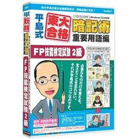 メディアファイブ media5平島式東大合格暗記術重要用語編FP技能検定試験2級6M保証版