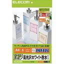 エレコム EDT-FTW 耐水ラベル(ホワイト) 光沢 A4 フリーカット 4枚