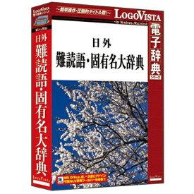 LOGOVISTA 日外 難読語・固有名大辞典