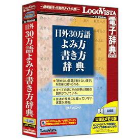 LOGOVISTA 日外 30万語よみ方書き方辞典