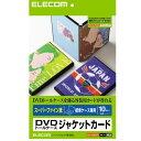 エレコム EDT-SDVDT1 DVDトールケース用ジャケットカード 標準 マット A4 1面 10シート