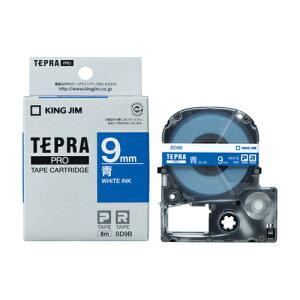 テプラ PRO用テープカートリッジ カラーラベル ビビッド 青 SD9B [白文字 9mm×8m]