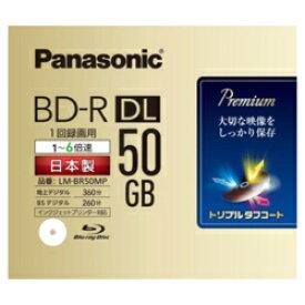 パナソニック LM-BR50MP 録画用 BD-R DL 50GB 1回録画 プリンタブル 6倍速 1枚