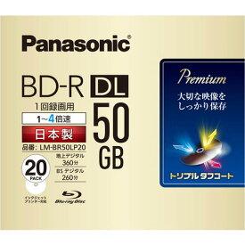 パナソニック LM-BR50LP20 録画用 BD-R DL 50GB 1回録画 プリンタブル 4倍速 20枚
