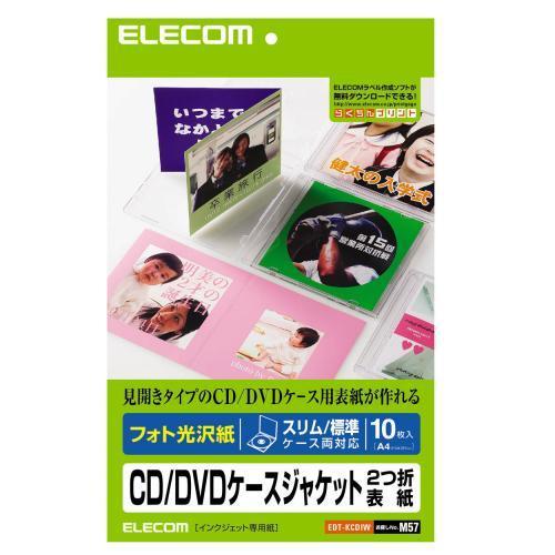 エレコム EDT-KCDIW CD/DVDケースジャケット2つ折表紙 光沢 A4 1面 10シート