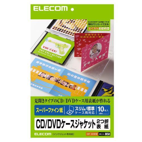 エレコム EDT-SCDIW CD/DVDケースジャケット2つ折表紙 スーパーファイン A4 1面 10シート