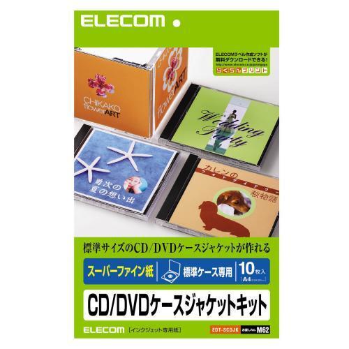 エレコム EDT-SCDJK CD/DVDケース用ジャケットキット スーパーファイン A4 1面 10シート