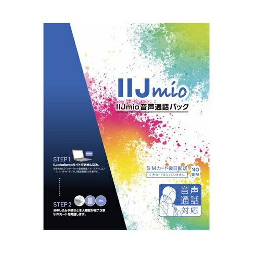 IIJ IM-B043 IIJmio 音声通話パック