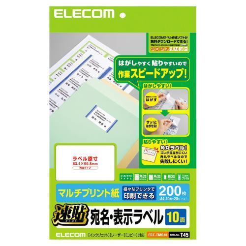 エレコム EDT-TMQ10 速貼 宛名・表示ラベル マルチプリント紙 A4 10面 20シート