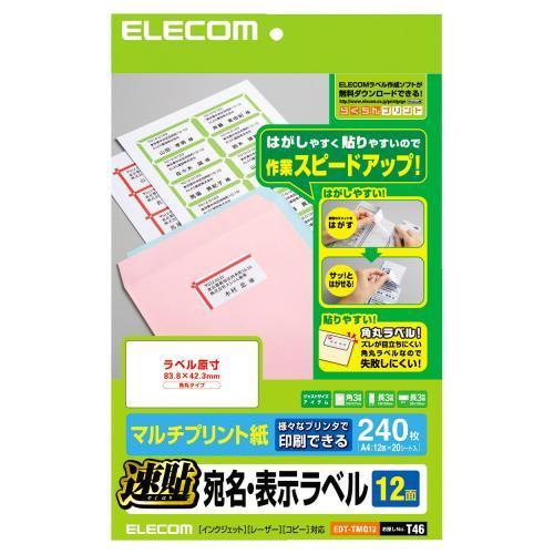 エレコム EDT-TMQ12 速貼 宛名・表示ラベル マルチプリント紙 A4 12面 20シート