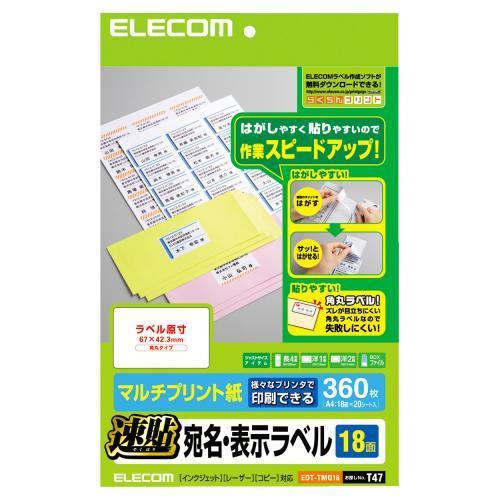 エレコム EDT-TMQ18 速貼 宛名・表示ラベル マルチプリント紙 A4 18面 20シート
