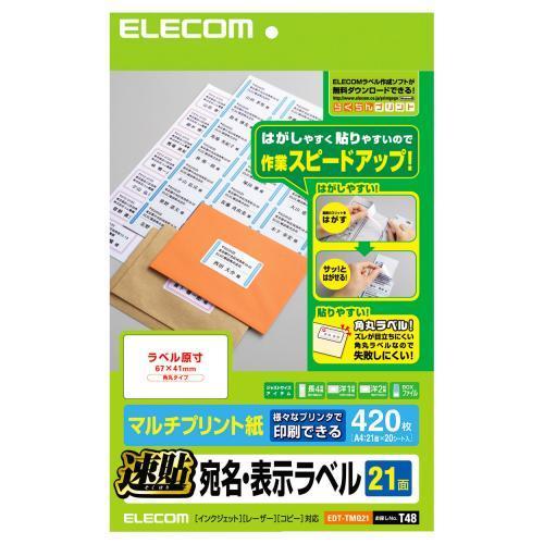エレコム EDT-TMQ21 速貼 宛名・表示ラベル マルチプリント紙 A4 21面 20シート