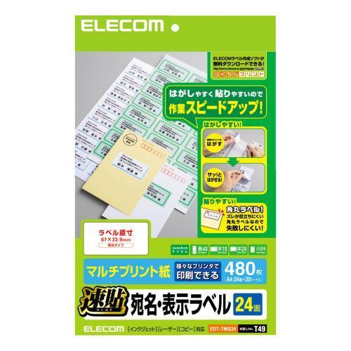 エレコム EDT-TMQ24 速貼 宛名・表示ラベル マルチプリント紙 A4 24面 20シート