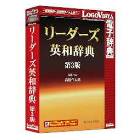 LOGOVISTA リーダーズ英和辞典 第3版
