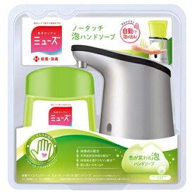 レキットベンキーザー ミューズ ノータッチ泡ハンドソープ キッチン 自動ディスペンサー 250ml