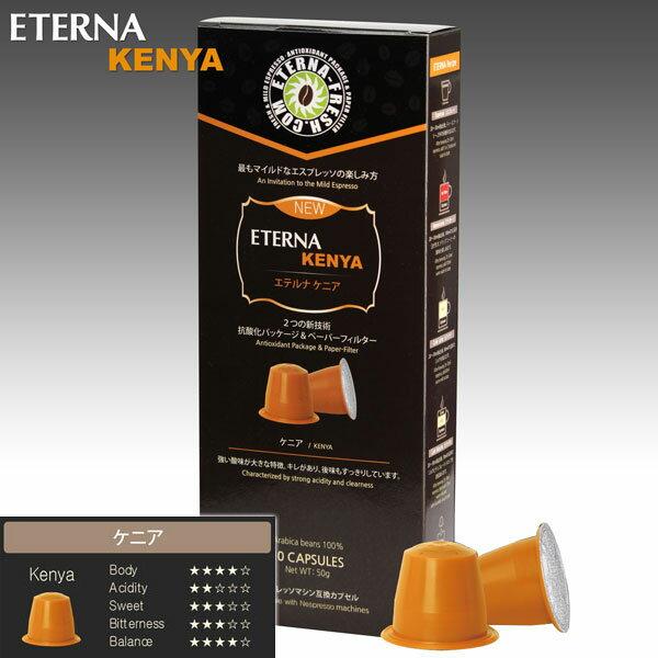 珈琲問屋 ネスプレッソ互換 ETERNA STRAIGHT KENYA エテルナ ストレート ケニア 10杯