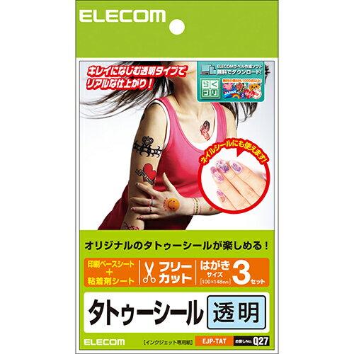 エレコム EJP-TAT 手作りタトゥーシール 透明 はがきサイズ 3セット