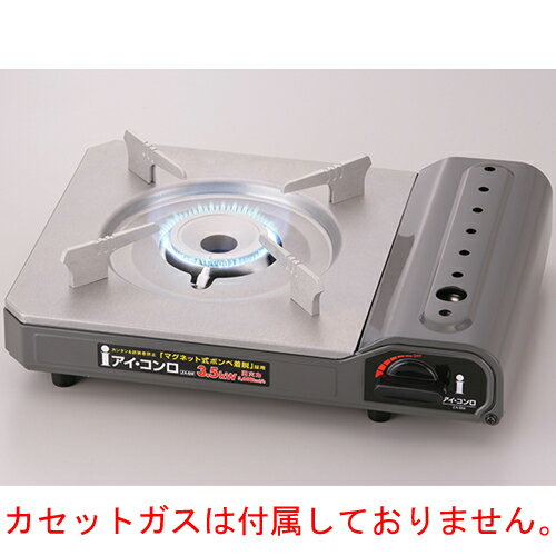 アイシステムネットワーク ZA-8M アイ・コンロ カセットコンロ