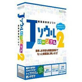 高電社 Jソウルパーソナル2