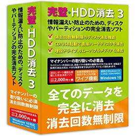 フロントライン 完璧・HDD消去3 Win
