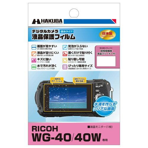ハクバ RICOH WG-40/40W 専用 液晶保護フィルム 親水タイプ
