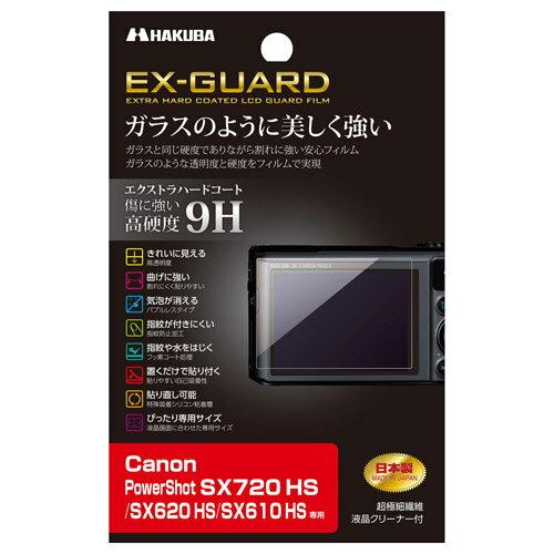 ハクバ Canon PowerShot SX720 HS/SX620 HS/SX610 HS 専用 EX-GUARD 液晶保護フィルム