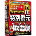 AOSテクノロジーズ ファイナルデータ11plus 特別復元版 Win