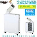 スイデン SS-16MXW-1(白色) ポータブルスポットエアコン SS16MXW1ひんやり 熱対策 アイス 冷感 保冷 冷却 熱中症 涼し…