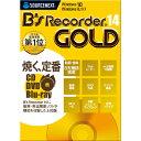 ソースネクスト B's Recorder GOLD 14 Win