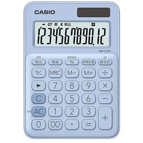 CASIO MW-C20C-LB(ペールブルー) カラフル電卓 12桁