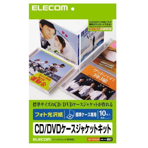 エレコム EDT-KCDJK CD/DVDケース用ジャケットキット 標準ケース専用 光沢 10枚
