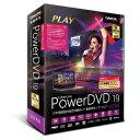 CyberLink PowerDVD 19 Ultra 乗換え・アップグレード版