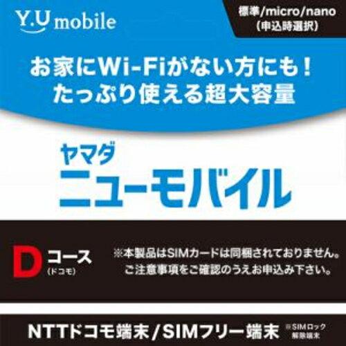 Y・Uモバイル ヤマダニューモバイル Dコース SIM後日発送