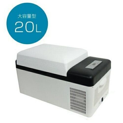 【長期保証付】ベルソス VS-CB020 20L コンプレッサー式車載対応冷蔵庫 冷凍庫 保冷庫 AC/DC 電源両用 VSCB020ひんやり 熱対策 アイス 冷感 保冷 冷却 熱中症 涼しい クール 冷気