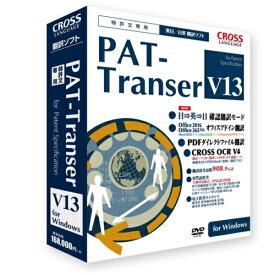 クロスランゲージ PAT-Transer V13 for Windows