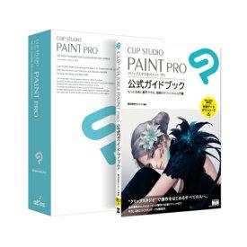 セルシス CLIP STUDIO PAINT PRO 公式ガイドブックモデル