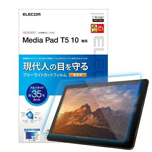 エレコム TB-HWT510FLBLGN MediaPad T5 保護フィルム ブルーライトカット 高光沢