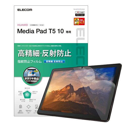 エレコム TB-HWT510FLFAHD MediaPad T5 保護フィルム 防指紋 高精細 反射防止