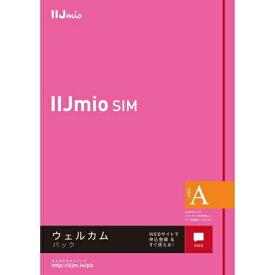IIJ IIJmioウェルカムパック(タイプA) データ通信SIM SMS対応 マルチSIM IM-B242