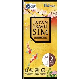 IIJ Japan Travel SIM 3GB(Type I) マルチSIM IM-B257