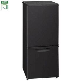 パナソニック NR-B14BW-T(マットビターブラウン) 2ドア冷蔵庫 右開き 138L