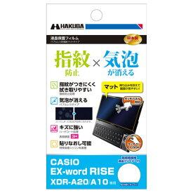 ハクバ EDGFB-CRA20 電子辞書用液晶保護フィルム CASIO EX-word RISE XDR-A20/A10 専用