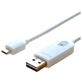 ミヨシ STI-M10/WH(ホワイト) 充電オフタイマー付き USBケーブル 1m