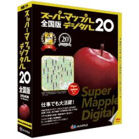 ジャングル スーパーマップル・デジタル 20 全国版